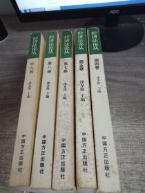 经济法论丛 第1.2卷