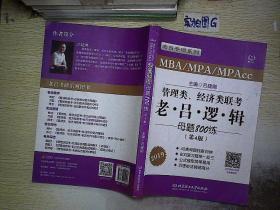 2019 MBA/MPA/MPAcc管理类联考 经济类联考 综合能力 老吕逻辑母题800练 第4版 ..