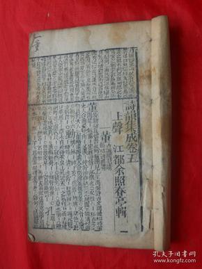 线装古旧书,光绪刻本,诗韵集成,卷5,卷6,卷7,尺寸:18.5*12cm!