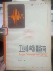 《工业噪声测量指南》