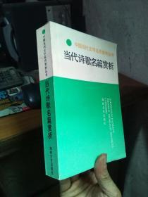 当代诗歌名篇赏析 1986年一版一印3920册  品好干净