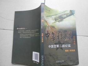 中华神鹰 中国空军二战纪实(签名赠送本)内附作者书信一封