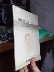 钱钟书先生论《诗经》 稀缺本