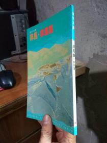 海外文丛:非马集 1984年一版一印  品好干净 覆膜本