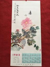 怀旧收藏1983年挂历单张《苍常好春长在》作者董芝雷77*35cm