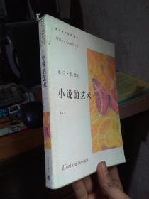 小说的艺术 2004年一版一印  品好干净