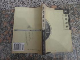 劳动法学{附;劳动法学自学考试大纲}2003年版