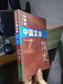分体式中国文学简史 2002年一版一印  近全品