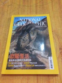 NATIONAL GEOGRAPHIC 美国国家地理杂志中文版 2003年3月号 有地图