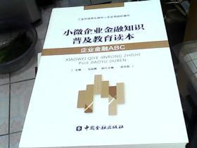 小型企业金融知识普及教育读本