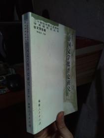 二十世纪中国人文学科学术研究史丛书.文学专辑:中国文学批评史研究 2006年一版一印3500册  未阅美品 自然旧