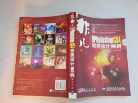 Photoshop CS4完美设计100例(中文版)无盘 封面破损