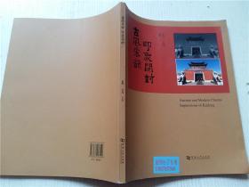 古风宋韵 印象开封 夏伟、王杰  主编 河南大学出版社 9787564913540 开本12