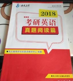 2018考研英语真题阅读篇
