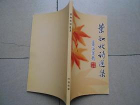 叶知秋诗选集(签名赠送本)