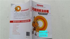 巧吃蚂蚁治血糖 孙继承 著 中医古籍出版社 大32