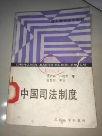 中国司法制度(成人教育法学教材)