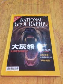 NATIONAL GEOGRAPHIC 美国国家地理杂志中文版 2001年7号 附原版地图