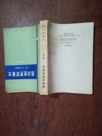 【西洋世界军事史(第三卷)81年1版1印