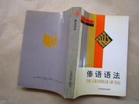 傣语语法 巫凌云,杨光远编著  93年一版一印