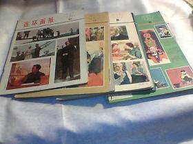 连环画报 1979 1、4。5。6,7、8、9、10、11、12  10册合售