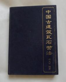 中国古建筑瓦石营法(精装本)1993年版一版一印 16开 中国建筑工业出版社