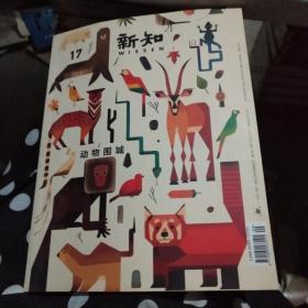 新知 WISSEN 2016.17