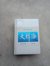 大辞海11  中国古代史卷