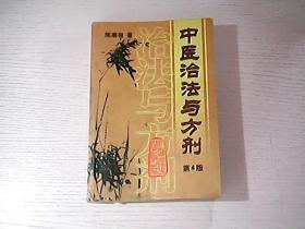 中医治法与方剂 第4版