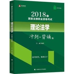 2018年国家法律职业资格考试 理论法学 冲刺+背诵版 白斌 中国政法大学