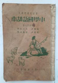 民国22年线装课本《小学国语读本》   初级第八册   彩绘     新课程标准适用,上海中华书局印行民国二十二年六月发行 。全品珍藏卷。