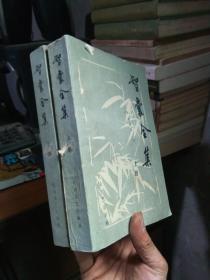 智囊全集 上下全二册 1988年一版一印2950册  品好干净  伤封面微伤