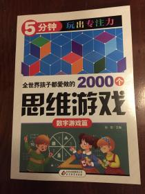 全世界孩子都爱做的2000个思维游戏 : 数学游戏篇