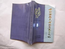 中国西南民族的历史与文化 汪宁生著 (书封面右上角缺角——看图、其他完好)