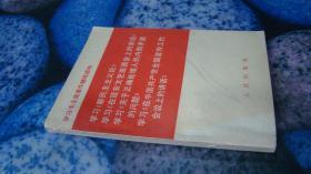 学习毛主席著作辅导读物 (学习《新民主主义论》 学习《在延安文艺座谈会上的讲话》 学习《关于正确处理人民内部矛盾的问题》 学习《在中国共产党全国宣传工作会议上的讲话》)