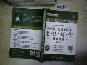 2019MBA/MPA/MPAcc管理类、经济类联考 老吕写作要点精编 第4版