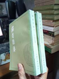清人别集丛刊-通志堂集(上下全二册) 1979年一版一印  未阅美品 影印本自然旧