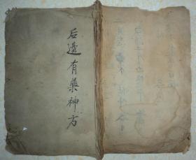 清代早期中医手抄本、【医方】、一册、纸薄如蝉翼、字写得漂亮、最后一页有泡药酒神方。
