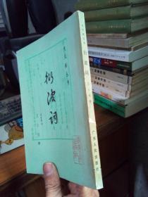 衍波词 1986年一版一印2400册  品好干净