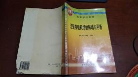 汽輪發電機組的振動與平衡(1998年第2版)