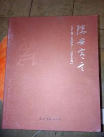 瑞安宣言:天书之解百年回声――《契文举例》