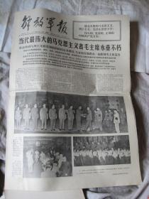 旧报纸 . 解放军报 1976年9月15日  当代最伟大的马克思主义者毛主席永垂不朽