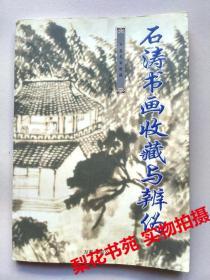 石涛书画收藏与辨伪 全彩页多图 全新