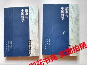 道家与中国哲学  明清卷/魏晋南北朝卷 2本合售 全新
