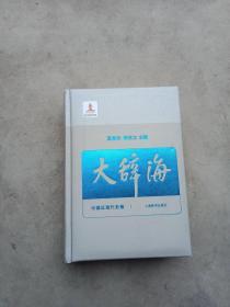 大辞海12  中国近现代史卷