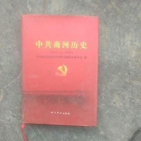 精装,商河县历史,1949.10一1978.10