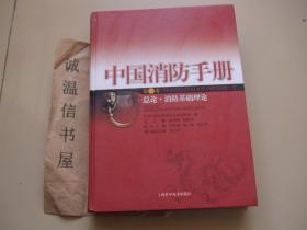 中国消防手册第一卷总论消防基础理论