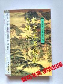 《救荒本草》校释与研究 (明)朱橚原著 全新