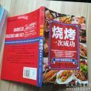 烧烤 一次成功-附赠户外烧烤手册 《如图》