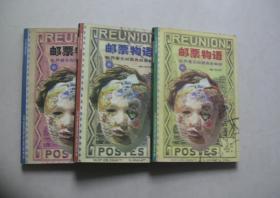邮票物语:世界著名邮票典故解析【1.2.3全三册】